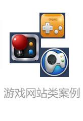 游戏网站类案例