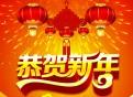 2016年春节放假公告