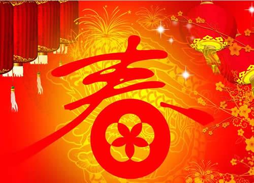 2017年春节放假公告